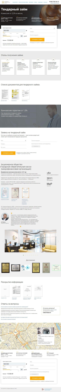 деньги под залог автомобиля москва gorsberkassa.ru